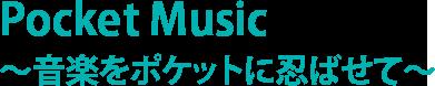 音楽好きによる音楽ダウンロード♪テクニック紹介~Pocket Music~
